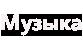 vmusic.я.wiki