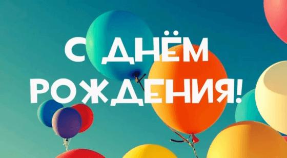 Песни ко дню Рождения | Подборка популярных песен на День рождения
