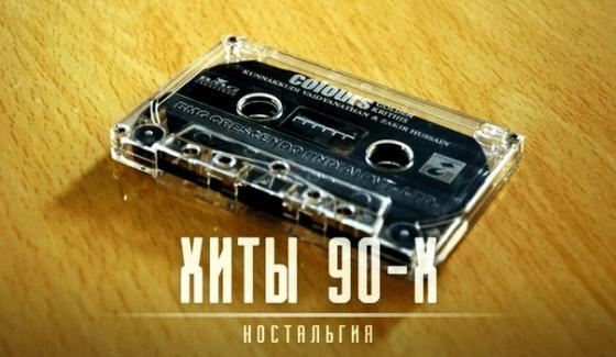Хиты 90 слушать песни онлайн | Популярная музыка 90х годов