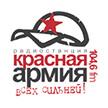Красная Армия (Тюмень)