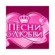 Песни О Любви (Москва)