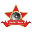 Пионер Fm (Москва)