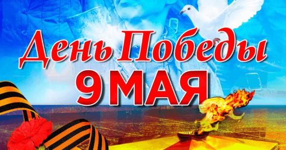 Песни ко дню победы - 9 мая