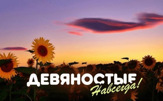 Русские хиты 90х