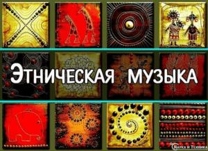 Этническая музыка - народные песни