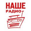 Наше Радио (Санкт-Петербург)